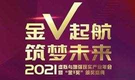 """2021虚拟与增强现实产业年会暨""""金V奖""""颁奖盛典"""