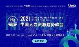 2021中国人力资源趋势峰会·广州站