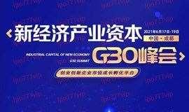 新经济产业资本·G30峰会·成都站