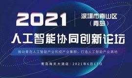 2021深圳市南山区(青岛)人工智能协同创新论坛