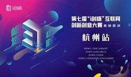 """2021第七届""""i创杯""""互联网创新创业大赛—杭州站"""