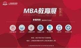 MBA教育展