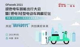 OFweek2021绿色电车智能出行大会暨(锂电)轻型电动车高峰论坛