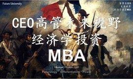 未来大学   CEO高管未来视野经济学投资MBA