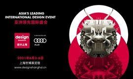亚洲领先的国际设计盛会「设计上海」Design Shanghai 2021