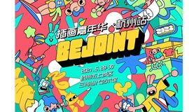 BEJOINT插画嘉年华2021·杭州站