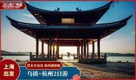 江南水乡赏夜景,杭州西湖游船,游乌镇西栅,乌镇+杭州2日户外游,天天发班