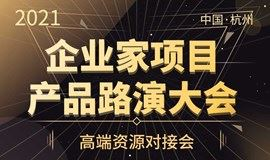 企业家项目产品路演大会-杭州   好项目、好产品就缺一次上台展示的机会,报名参会可获5分钟免费路演