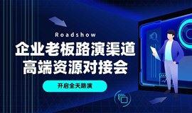 企业老板路演渠道高端资源对接会-杭州   好项目、好产品就缺一次上台展示的机会,报名参会可获5分钟上台免费路演