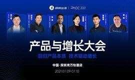 PAGC2021|产品与增长大会