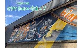 5.9打卡蛇口价值工厂,工业风与涂鸦交融,文艺青年拍照圣地