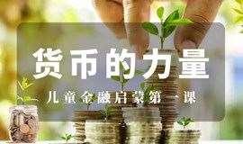 上海博物馆【货币的力量】金融启蒙 | 暑假特惠