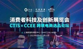 消费者科技及创新展览会 CTIS X CCEE 跨境电商选品论坛