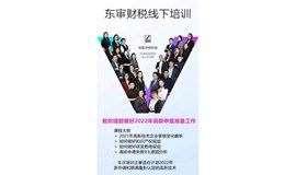 东审财税沙龙-高新企业认定