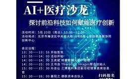 """AI+医疗沙龙""——探讨前沿科技如何赋能医疗创新"
