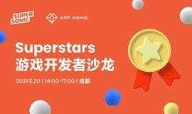 Superstars游戏开发者沙龙-全球霸榜游戏分享,一站体验增长闭环