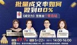 批量成交率如何做到80%——贺嘉老师签售会(青岛站)