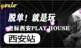 【5.22周六丨西安】包场超火酒吧PLAY HOUSE,邀你一起蹦最燥最野的迪,开启狂欢脱单五月!