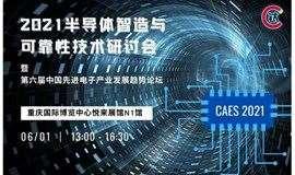 2021半导体智造与可靠性技术研讨会 暨 第六届中国先进电子产业发展趋势论坛