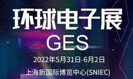2022消费者科技及创新展览会GTIS环球电子展GES环球创客展GSL