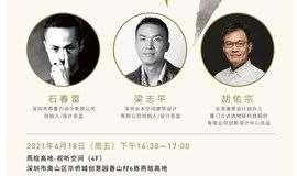 2021金点设计奖:设计观点×金点沙龙/深圳场