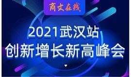 《创新增长新高峰会2021》-武汉站,私域流量打造,为实体行业赋能