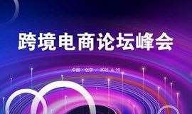 【2021.6.17】跨境电商论坛峰会
