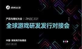 PAGC2021|游戏研发发行对接会