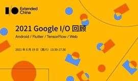 帮你为今年的 I/O 划重点!Google I/O Extended 回顾活动