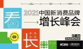 看长 · 2021中国新消费品牌增长峰会