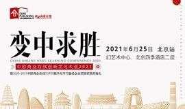 6月25日北京   2021中欧商业在线创新学习大会