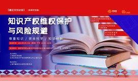【嘉定双创讲堂】知识产权维权保护与风险规避讲座