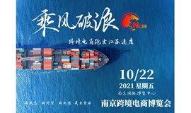 2021南京跨境电商交易选品会