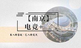 【电竞·南京】流水席第2集