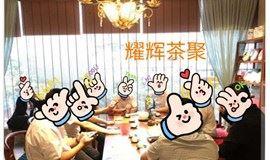 耀辉茶聚  ~以茶会友,聊聊生活那些事。