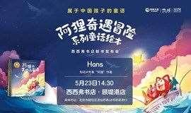 (下滑阅读详情)属于中国孩子的童话 ——《阿狸奇遇冒险系列童话绘本》西西弗书店新书发布会