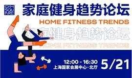 寻找中国版Peloton,家庭健身趋势论坛|GYMSQUARE × 中国体博会