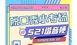 521谐音梗脱口秀小专场,【这是一个谐音梗情人节】开心一夏!