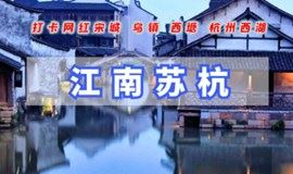 端午3日|江南•苏杭宋城|给我一天·还你千年の网红宋城-苏州-拙政园-乌镇-西塘-杭州-西湖