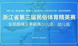 浙江省第三届民俗体育精英赛全民跳绳王争霸赛
