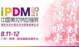 2021中国美妆供应链展(报名倒计时中……)