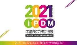 2021中国美妆供应链展【疫情原因延期,报名有效】