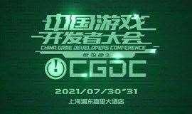 2021 ChinaJoy中国游戏开发者大会(CGDC)听课证