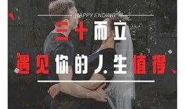 疫情延期6月20号【广州•单身派对】30+成熟魅力男士+高知淑女高品质相亲专场,最美的年纪遇见TA!