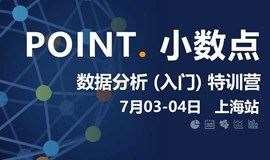 小数点数据分析特训营34期-上海站