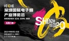 第七届IECIE深圳国际电子烟产业博览会(免费门票)