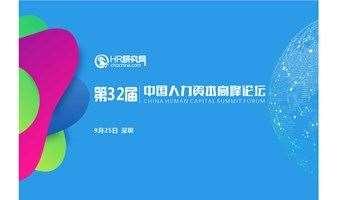 深圳-10月29日-HR研究网第32届中国人力资本论坛-人力资源数字化,让人力资源管理动态可视化、决策数据化-ZXH