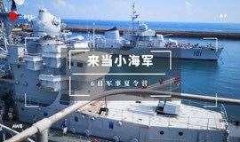 6天5晚7.31-8.5日【小海军】军事主题夏令营【6-15岁】,山东青岛