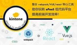 整合webpack、VUE、react等CLI工具,助你玩转aPaaS低代码平台,提高前端开发效率