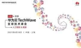 华为云TechWave全球技术峰会(人工智能&数据)